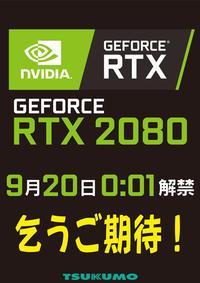 RTX2080.jpg