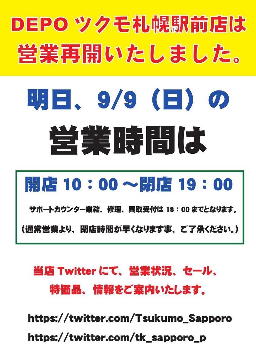 営業再開_000001.jpg