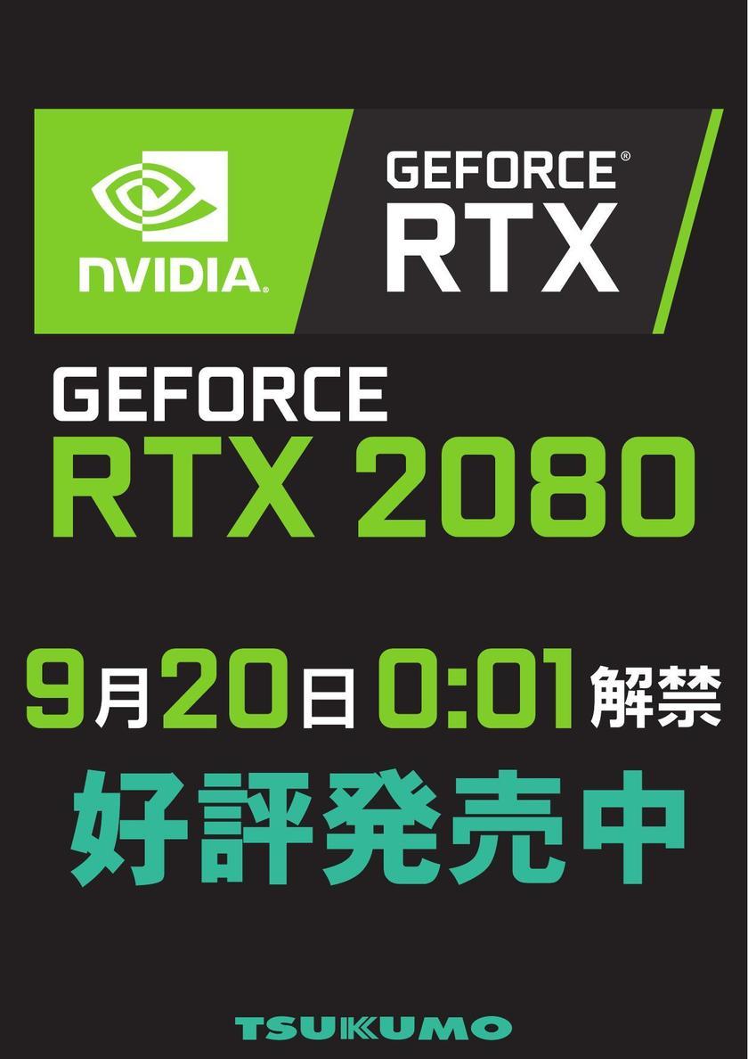 RTX2080_発売中_000001.jpg