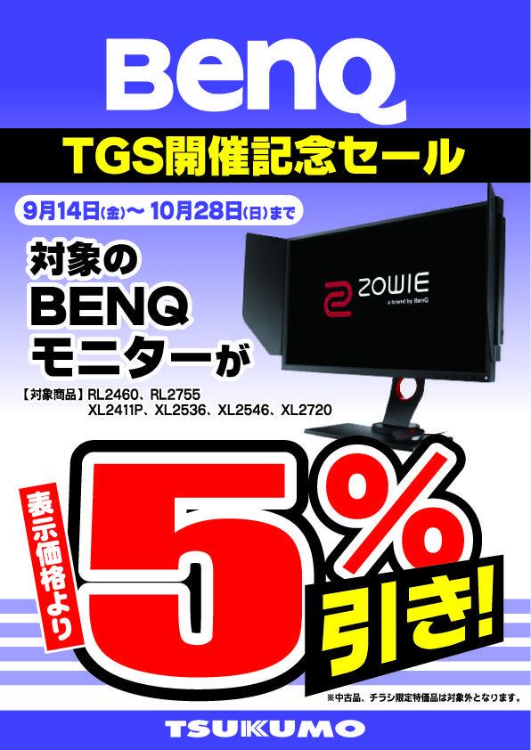 BenQ_5%引.jpg