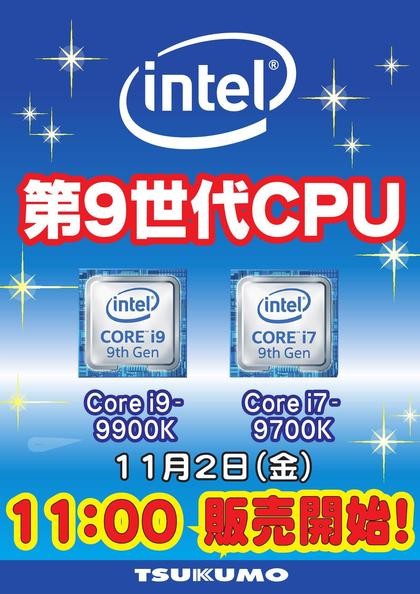 intel 新CPU 第9世代改_000001.jpg