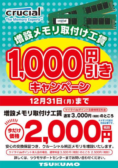 増設メモリ1000円引き.jpg