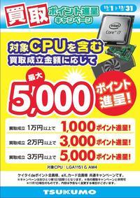 20181101-1231_cpu_point_5000.jpg