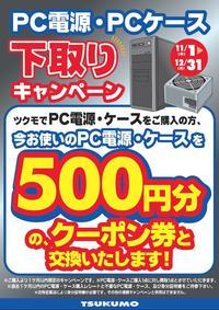 20181101-1231_psu-case_shitadori.jpg