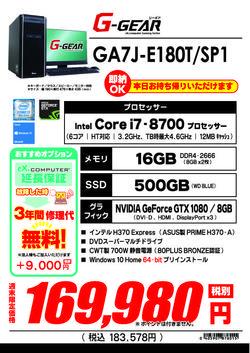 GA7J-E180T_SP1週末特価.jpg