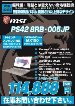 PS428RB-005JPはせ画像更新.jpg