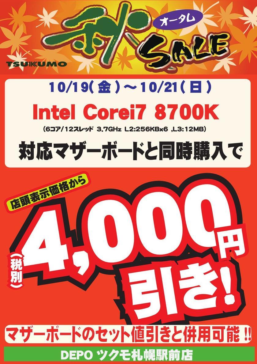 CPUセット1019(4000円引き)_000001.jpg