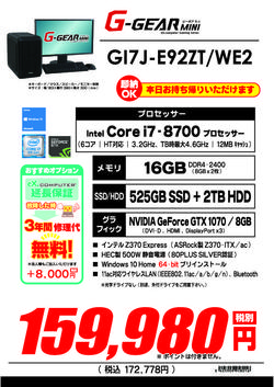 GI7J-E92ZT_WE2通常.jpg