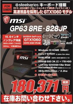 GP628RE-828JP完成.jpg