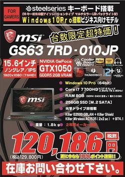 GS63 7RD-010JP(P10%).jpg