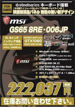 GS658RE-006JP.jpg