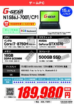 N1586J-700T_CP1.jpg
