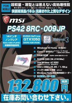 PS428RC-009JP.jpg