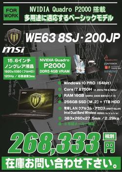 WE638SJ200JP3.jpg
