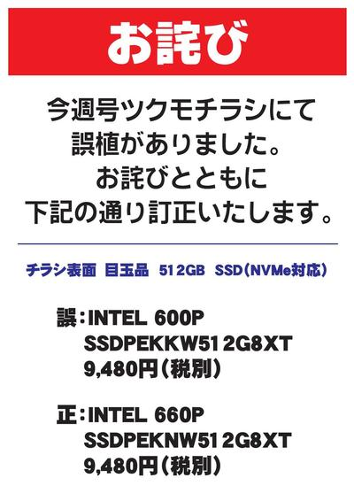 お詫び_1013_000001.jpg