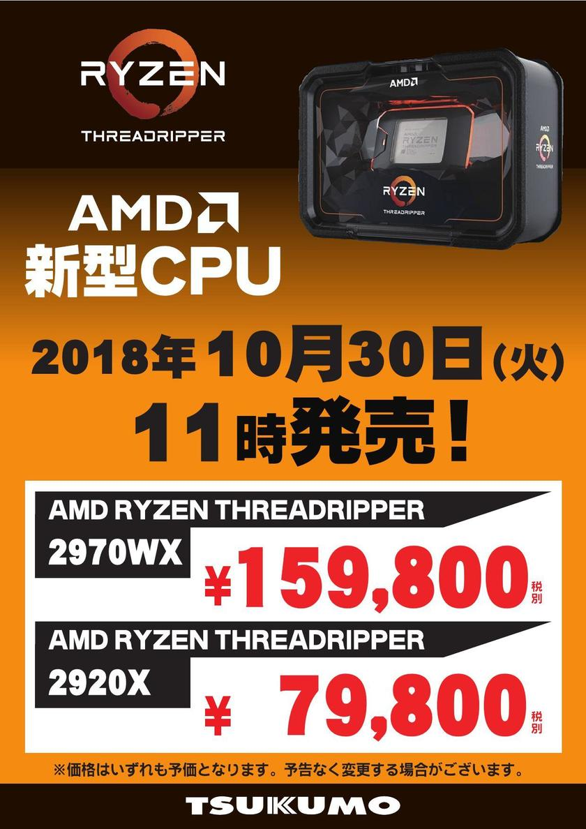 RYZEN THREADRIPPER2970WX 発売_000001.jpg