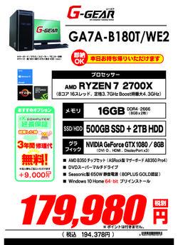 GA7A-B180T_WE2通常.jpg