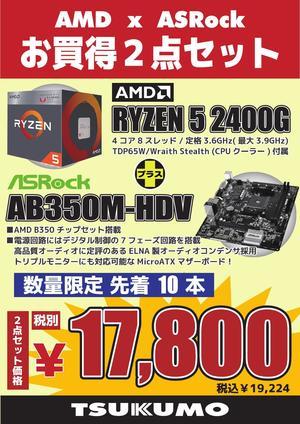 2400GxAB350MHDVセット - アウトライン_000001.jpg
