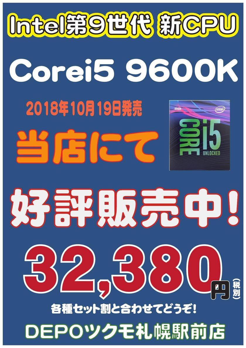 9600K好評販売中_000001.jpg