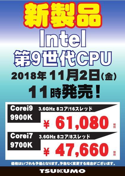 intel 新CPU 第9世代価格_000001.jpg