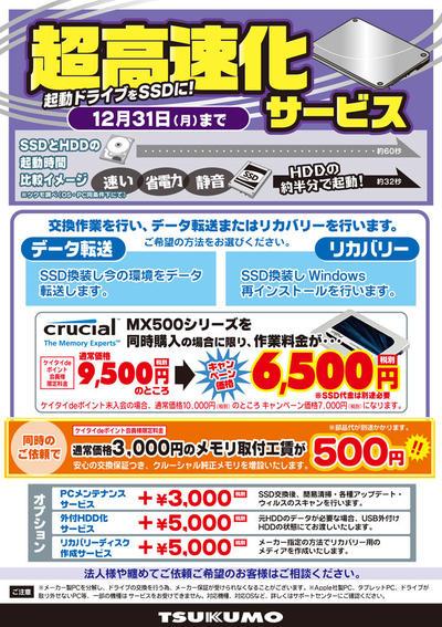 超高速化サービス.jpg