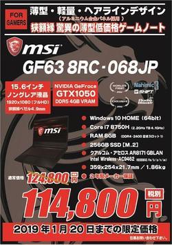 GF638RC068JP限定価格0120.jpg