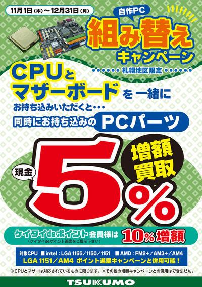 CPUとマザーボード同時で5%.jpg