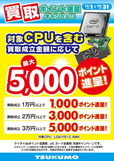CPU買い取りで5000ポイント.jpg