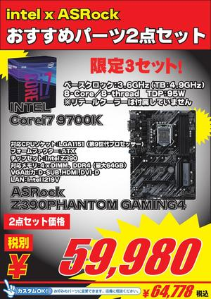 9700K_Z390PHG4セット_000001.jpg
