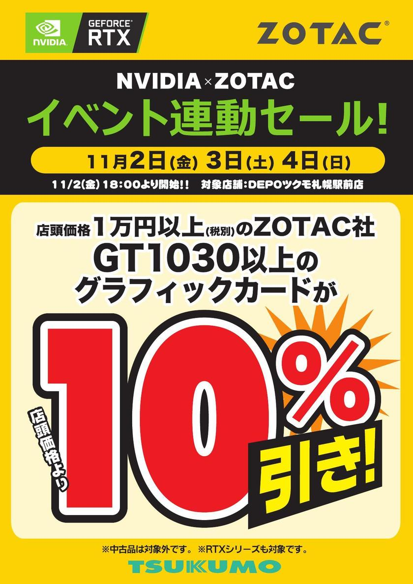 DEPO NVIDIA_ZOTACイベント連動_000001.jpg