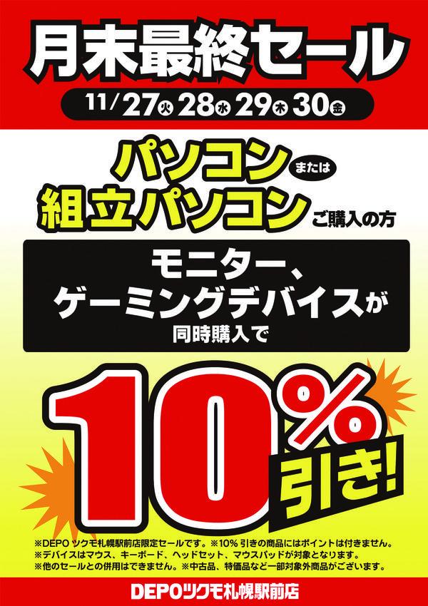 20181127月末最終セール.jpg