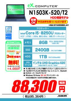 N1503K-520_T2HDDセット201811.jpg