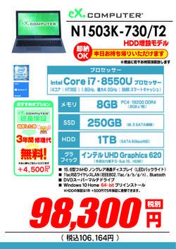 N1503K-730_T2HDDセット201811.jpg