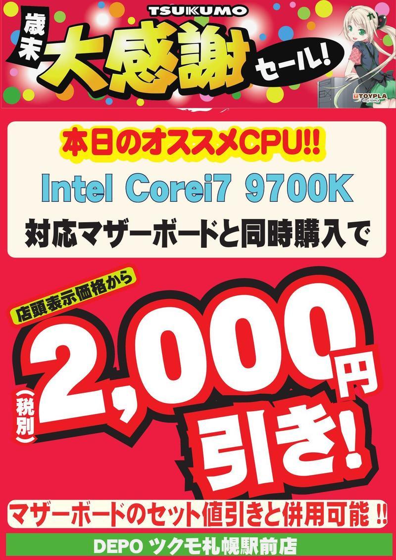 CPUセット割9700K_000001.jpg