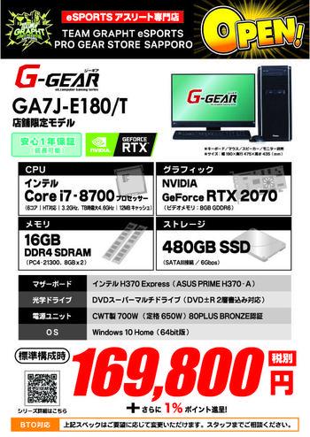 GA7J-E180_T_DEPO.jpg