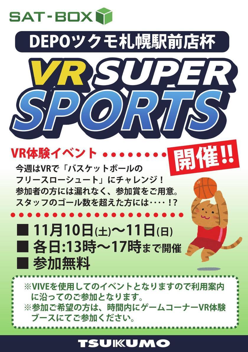 DEPO VR体験イベント_000001.jpg