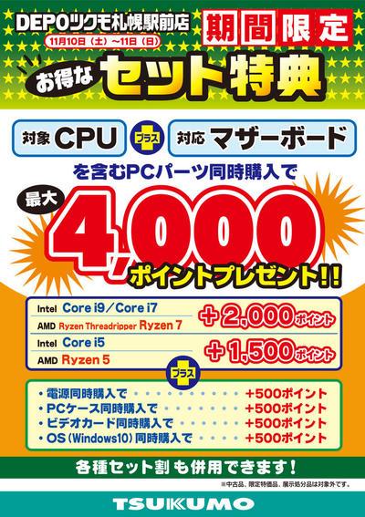 セット4000.jpg