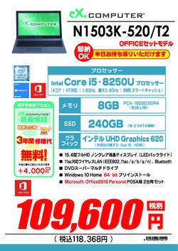 N1503K-520_T2OFセット201811.jpg