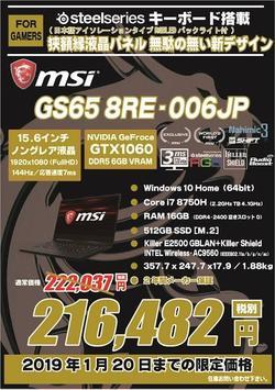 GS658RE-006JP限定価格0120.jpg