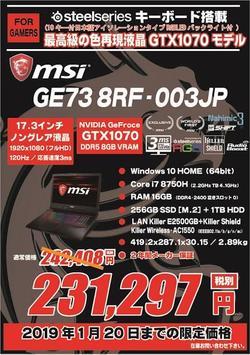 GE738RF-003JP限定価格0120.jpg
