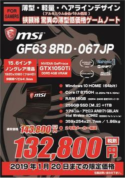 GF638RD067JP限定価格0120.jpg