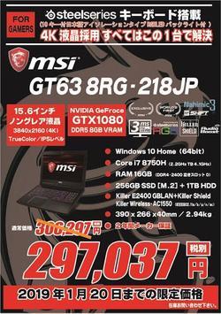 GT638RG-218JP限定価格0120.jpg