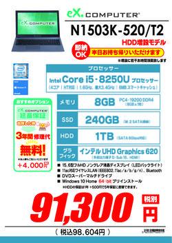 N1503K-520_T2HDDセット201812.jpg