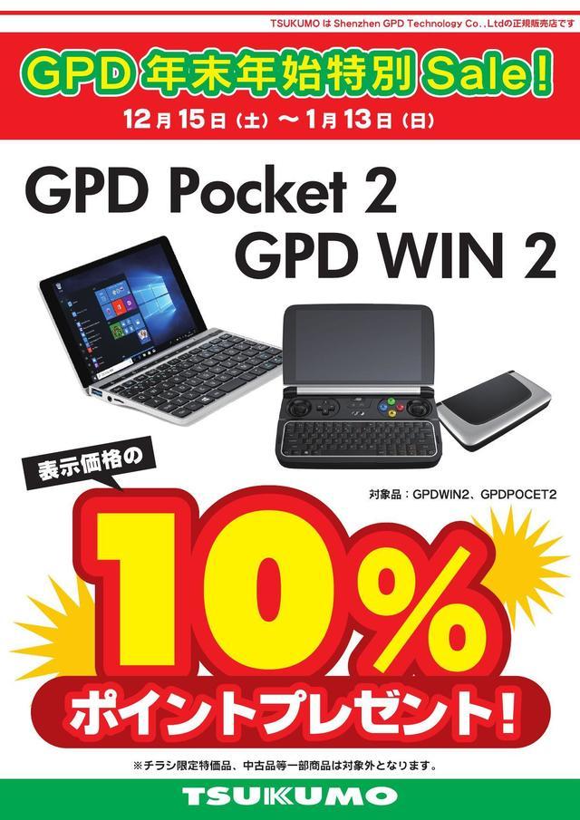 GPD_10%ポイント_000001.jpg