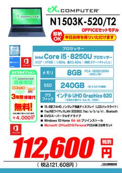 N1503K-520_T2OFセット201812.jpg
