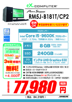 RM5J-B181T_CP2週末特価.jpg