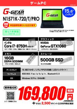 N1571K-720_T_PRO.jpg