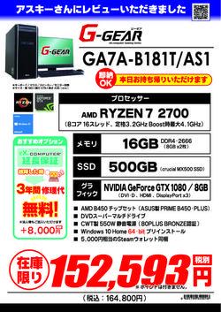 GA7A-B181T_AS1.jpg