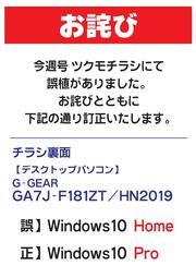 お詫び_初売り_000001.jpg