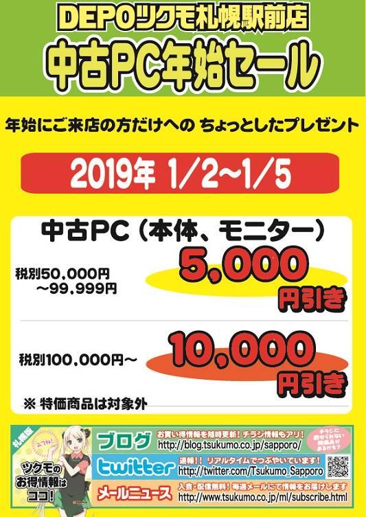 20181118CHUUKO1k-3k年始セール.jpg